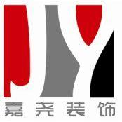 上海嘉尧装饰工程有限公司