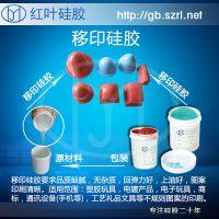 移印硅胶材料 移印机专用矽利康
