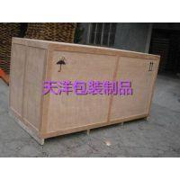 天洋包装制品制作熏蒸木栈板出口各个国家实木包装木箱