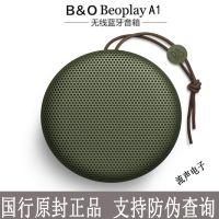 供应丹麦B&O河南总代理 Beoplay A1 迷你便携无线蓝牙音箱音响b&O重低音小钢bo河南流声