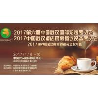 2017中国(武汉)国际焙烤展览会