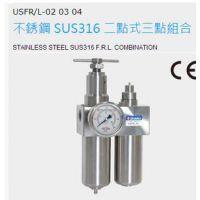 供应SHAKO 空气调理组合 新恭 锈钢两点式三点组合气源处理器 USFR B-04