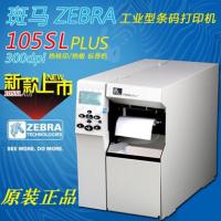 zebra 105sl plus工业级彩色不干胶打印机 标签打印机 条码打印机