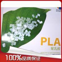 批量供应 PLA 上海光合 GH701 聚乳酸 降解塑料