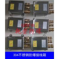 BJX防爆接线箱 304防爆接线箱 不锈钢防爆接线箱厂家