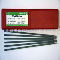 供应现货、北京金威E347L-16不锈钢焊条、E347-16不锈钢焊条
