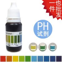 PH试剂 PH水质检测液工具 酸碱度测试剂带比色卡 4瓶装 厂家批发