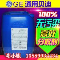 代理美国GE通用贝迪反渗透膜阻垢剂系列 MDC200缓蚀阻垢剂