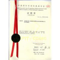 自由销售证明书认证自由销售证书认证CCPIT认证.