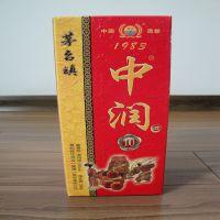 厂家定制 白酒包装盒 茶叶包装彩盒 礼品酒盒