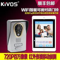 智能可视门铃 金威士得门铃 WiFi可视对讲门铃 KDB400