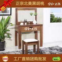 北美黑胡桃梳妆台化妆台苏州实木家具合和木缘工厂直销