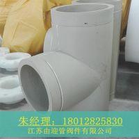 厂家专业生产加工PPH三通质量好材质全欲购速从量大价优欢迎订购