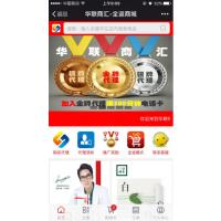 华联商汇消费全返商城微信开发