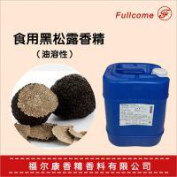 供应进口品牌食品用油溶性黑松露香精
