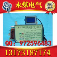陕西榆林神木WGZB-HW5型微电脑控制高压馈电综合保护器质保一年