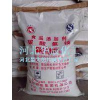 供应山东潍焦食用级99%膨胀剂碳酸氢铵