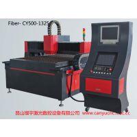 供应Fiber cy500-1325金属切割机