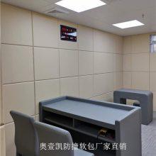 公安局审讯室防撞软包材料阻燃隔音室内防撞板##