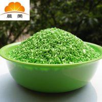 高光泽绿色母粒,ABS耐磨色母料,添加量小,可来料为客户配色