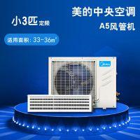 Midea/美的 KFR-65T2W/DY-C3超静音风管机 小3匹 定频中央空调