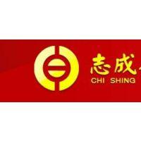北京志成机电设备租赁有限公司