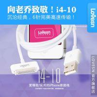Lovesn海韵IP410苹果4数据线iphone4s充电线ipad 快速充电器线