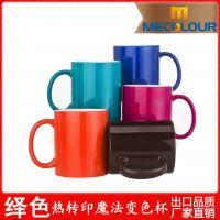 11OZ变色杯定制创意个性礼物DIY杯子定做照片马克杯厂家直销
