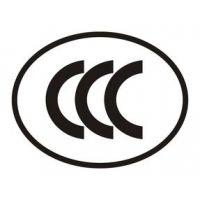 开关CCC办理需要多长时间 苏州报关公司