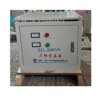 上海澄城直销 SG-20KVA三相变压器380v变415v 440v 480v数控机床适应