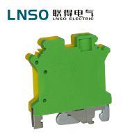 VSLKG-6接地型接线端子 通用接地端子 LNSO联得优质供应