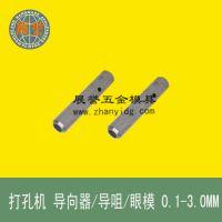 打孔机 导向器 导咀 眼模 适于 三星 机用0.1-3.0MM