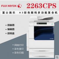 原装施乐C2263CPS数码复合机A3彩色复印机激光打印机一体机租赁