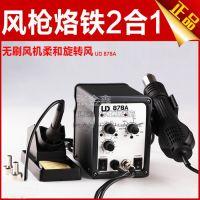 供应优点UD-878A热风枪恒温烙铁焊台 焊接工具 二合一热风枪烙铁组合