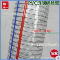 PVC钢丝管、钢丝输油管、塑料钢丝管 pvc钢丝软管 无毒抗冻型透明