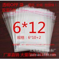 OPP不干胶自粘袋 6*12 信用卡名片会员卡专用透明袋包装袋100个