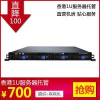 香港1U服务器托管 直营机房 贴心服务