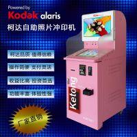 自助照片打印机 柯达自助照片打印机 柯达专业相纸专用打印机