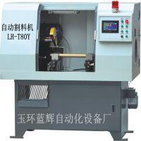 紫铜棒自动切割机 无铅铜自动下料机 H62铜切料机