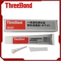 苏州现货日本三键TB1530/Threebond1530白色弹性硅胶,电子元件粘接