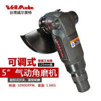 台湾进口wellmade/威尔美特 工业级气动打磨机125角向磨光机5寸砂轮机打磨机DG-8504
