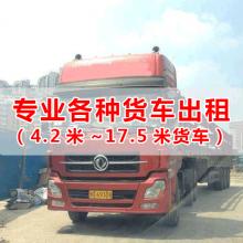 坪山包车到阳江9米6货车出租、13米挂车拖头整车运输