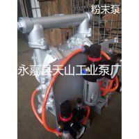 QBK-50LF 永嘉县天山 铝合金气动粉末泵 隔膜泵