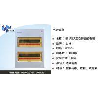 上海士林电器供应PZ30-30R回路配电箱