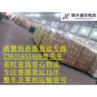 询价中港运输专线:诸暨到香港的物流公司价格是多少
