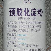 医药级预胶化淀粉的价格,增稠剂预胶化淀粉的生产厂家