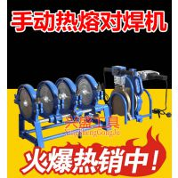 临沂手动热熔焊接机,pe管焊接器批发,厂家直销 PE热熔焊机PE管热熔焊机
