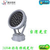惠彩照明外贸特供36WDMX512投光灯 36W全彩外控 36W七彩遥控