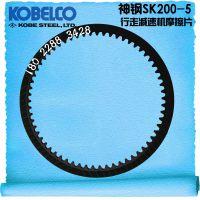 神钢200-5牙箱摩擦片 百色KOBELCO/神钢SK200-5挖掘机行走牙箱摩擦片配件