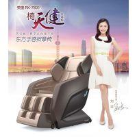 武汉荣康按摩椅RK-7805L专卖店